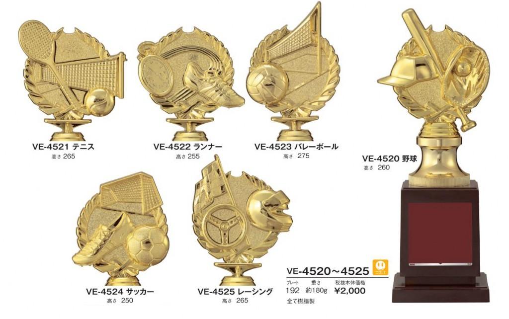 Bronzes【ブロンズ】VE-4520 野球