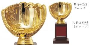 Bronzes【ブロンズ】VE-3579野球グローブ