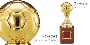 Bronzes【ブロンズ】VE-4548 サッカー