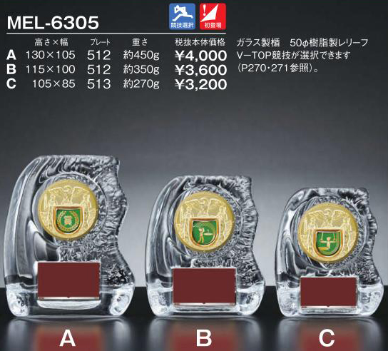 Win Shields【ウィンシールド】MEL-6305競技選択