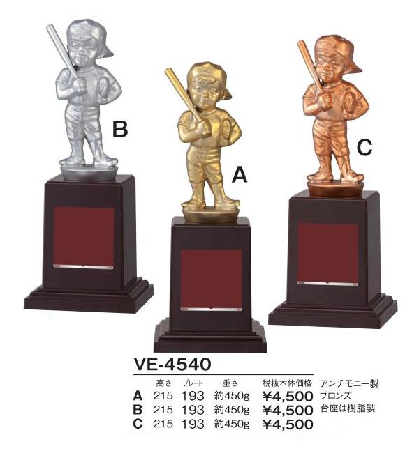 VE-4540 野球少年