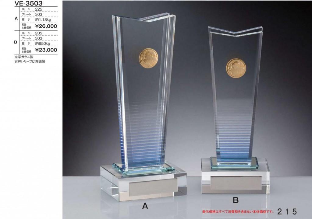 Bronzes【ブロンズ】VE-3503女神