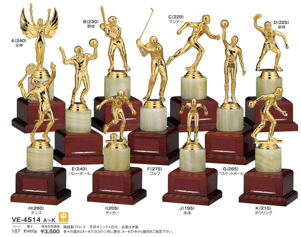 Bronzes【ブロンズ】VE-4514 A女神 B野球 Cランナー D卓球 Eバレーボール Fゴルフ Gバスケットボール Hテニス Iサッカー J水泳 Kボウリング