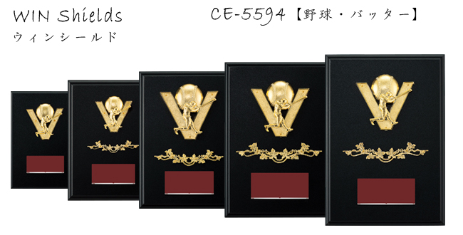 楯ウィンシールド CE-5594野球