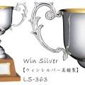 Win Silver 【ウィンシルバー真鍮製】LS-363