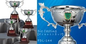 ダイキャストカップFDL-144