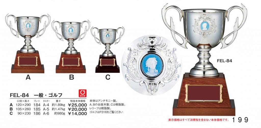 Able Win 【アンチモニーカップ】FEL-84