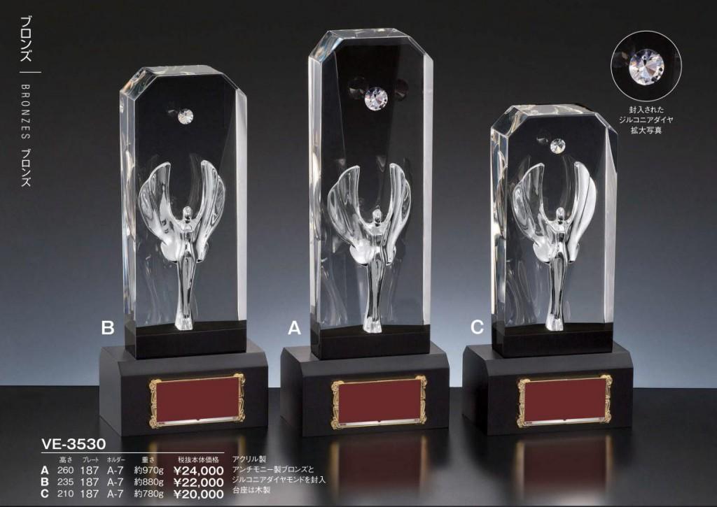 Bronzes【ブロンズ】VE-3530女神