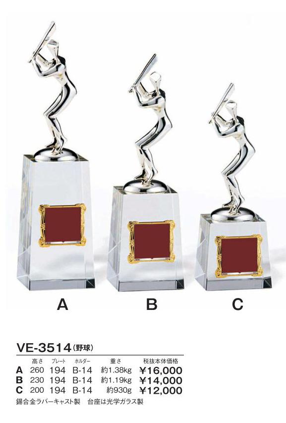Bronzes【ブロンズ】VE-3514野球