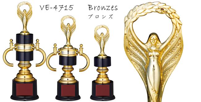 Bronzes【ブロンズ】VE-4715女神