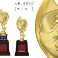 Bronzes【ブロンズ】VE-4810サッカー