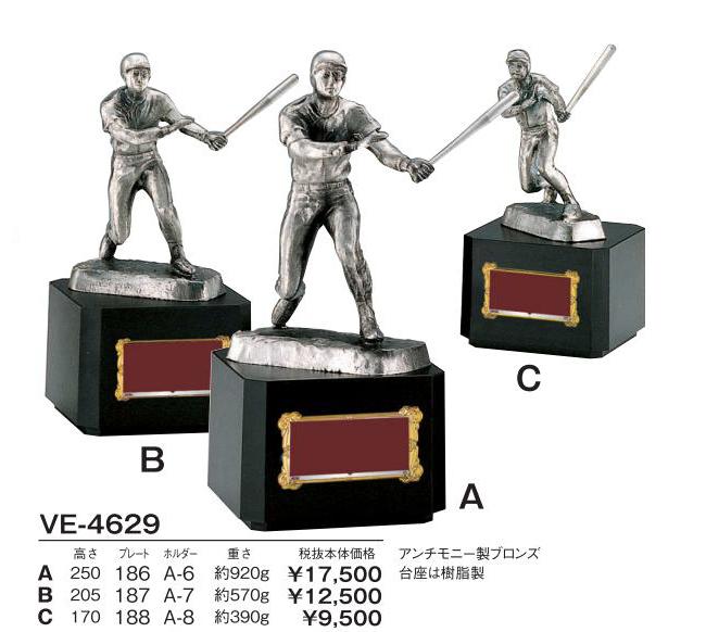 Bronzes【ブロンズ】VE-4629野球