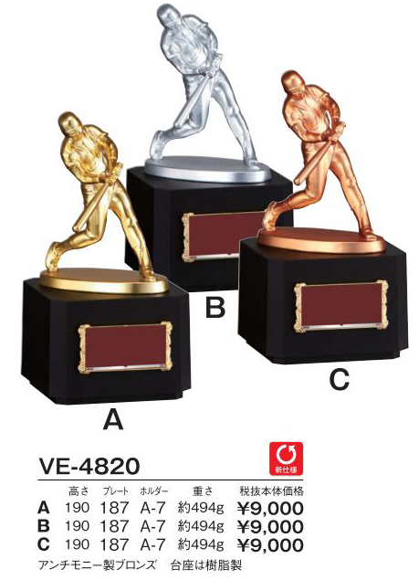 Bronzes【ブロンズ】VE-4820野球