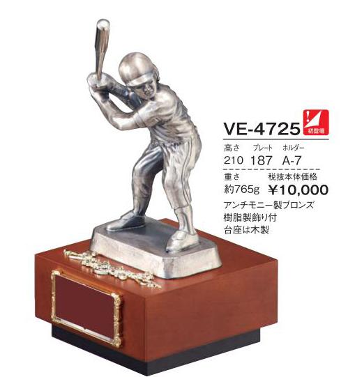 Bronzes【ブロンズ】VE-4725野球バッター