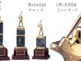 ブロンズ VE-4726野球バッター