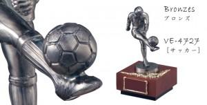 Bronzes【ブロンズ】VE-4727サッカー