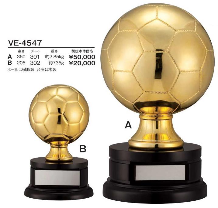 Bronzes【ブロンズ】VE-4547サッカーボール