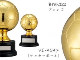 ブロンズ VE-4547