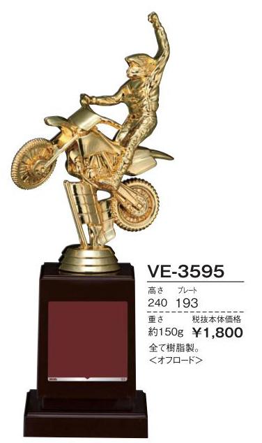Bronzes【ブロンズ】VE-3595オフロード