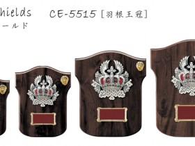 Win Shields【ウィンシールド】CE-5515王冠