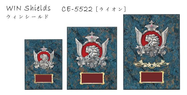 Win Shields【ウィンシールド】CE-5522ライオン
