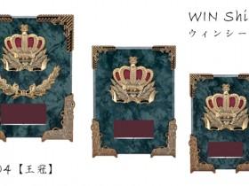 Win Shields【ウィンシールド】CE-5804王冠