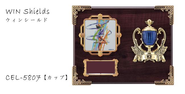 Win Shields【ウィンシールド】CEL-5807競技選択