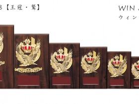 Win Shields【ウィンシールド】CE-5713イーグル