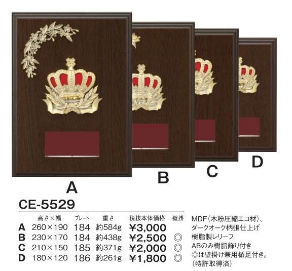 Win Shields【ウィンシールド】CE-5529王冠