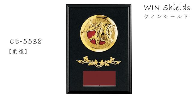 Win Shields【ウィンシールド】CE-5538柔道