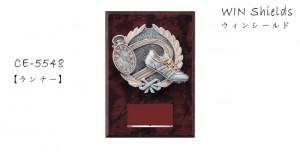 Win Shields【ウィンシールド】CE-5548ランナー