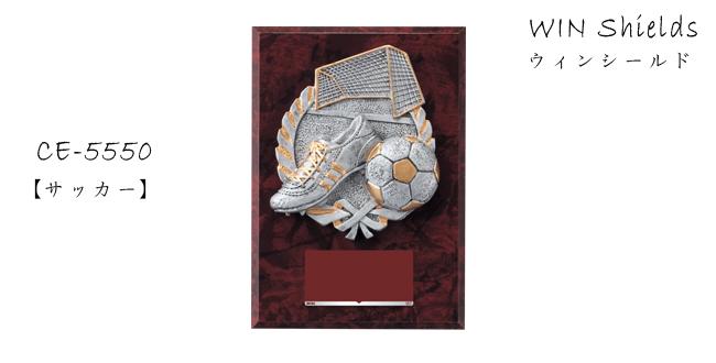 Win Shields【ウィンシールド】CE-5550サッカー