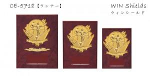 Win Shields【ウィンシールド】CE-5718ランナー