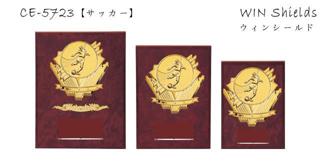 Win Shields【ウィンシールド】CE-5723サッカー