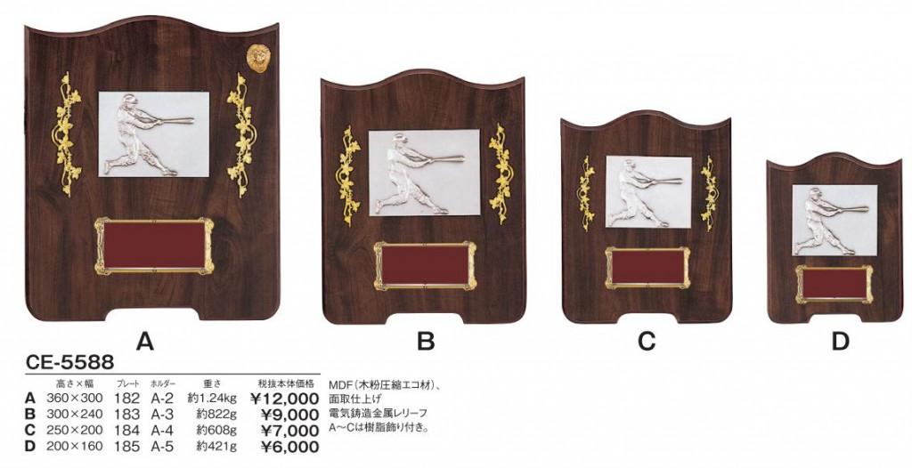 Win Shields【ウィンシールド】CE-5588野球