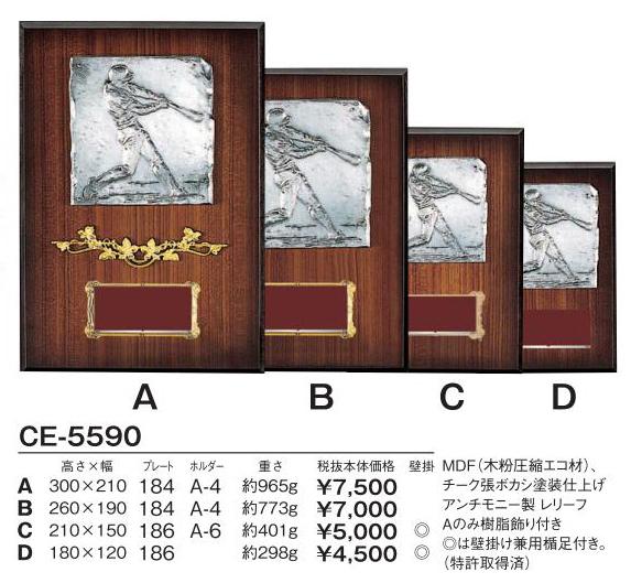 Win Shields【ウィンシールド】CE-5590野球