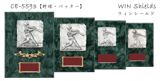 Win Shields【ウィンシールド】CE-5593野球バッター
