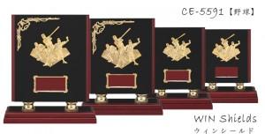 楯ウィンシールド CE-5591野球