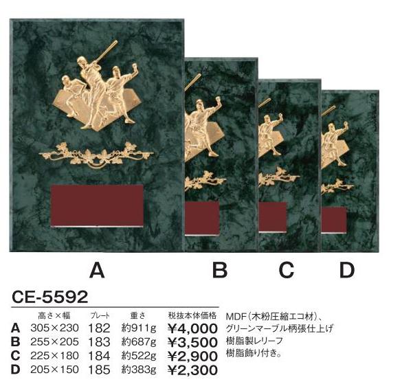Win Shields【ウィンシールド】CE-5592野球