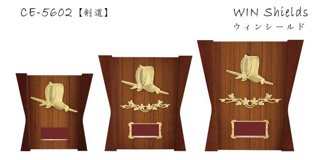 Win Shields【ウィンシールド】CE-5602剣道