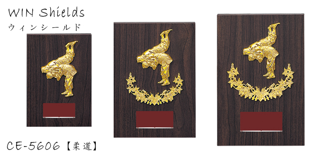 WIN Shields【ウィンシールド】 CE-5606柔道