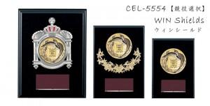Win Shields【ウィンシールド】CEL-5554競技選択