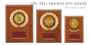 Win Shields【ウィンシールド】CEL-5811競技選択