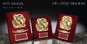Win Shields【ウィンシールド】CEL-5539競技選択