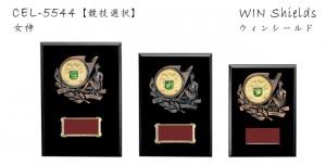 Win Shields【ウィンシールド】CE-5544競技選択