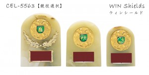 Win Shields【ウィンシールド】CEL-5563競技選択