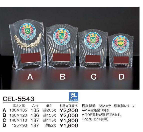 Win Shields【ウィンシールド】CEL-5543競技選択