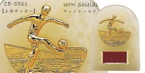 Win Shields【ウィンシールド】CE-5561サッカー