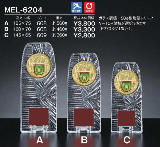 Win Shields【ウィンシールド】MEL-6204競技選択