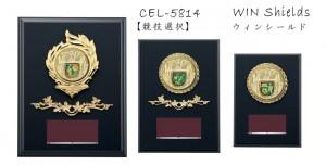 Win Shields【ウィンシールド】CEL-5814競技選択